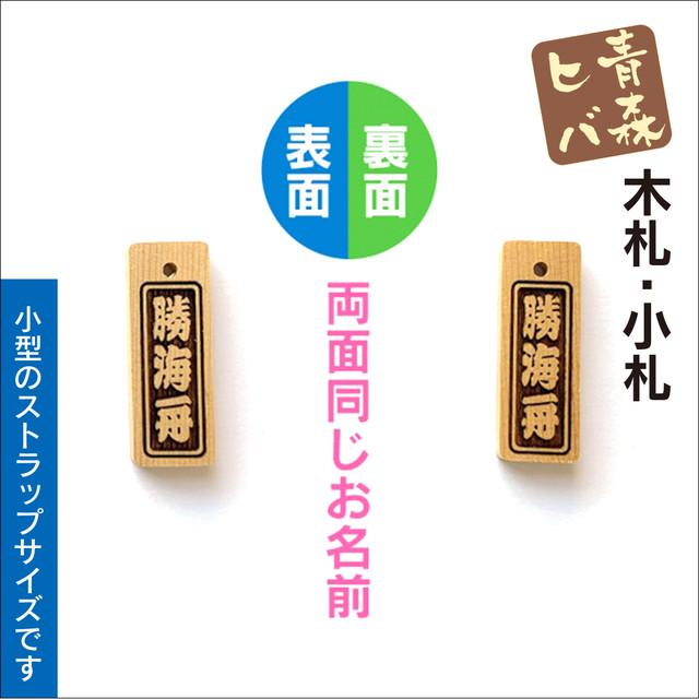 青森ヒバ木札・小札(両面同文字・根付紐付) W15×H42×D4mm