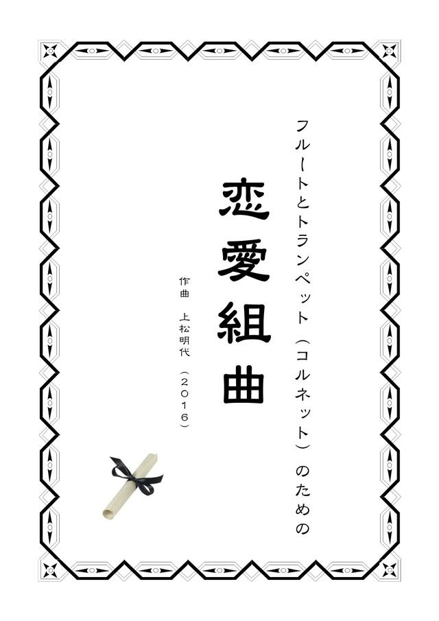 ダウンロード楽譜【フルートとトランペット(コルネット)のための『恋愛組曲』】