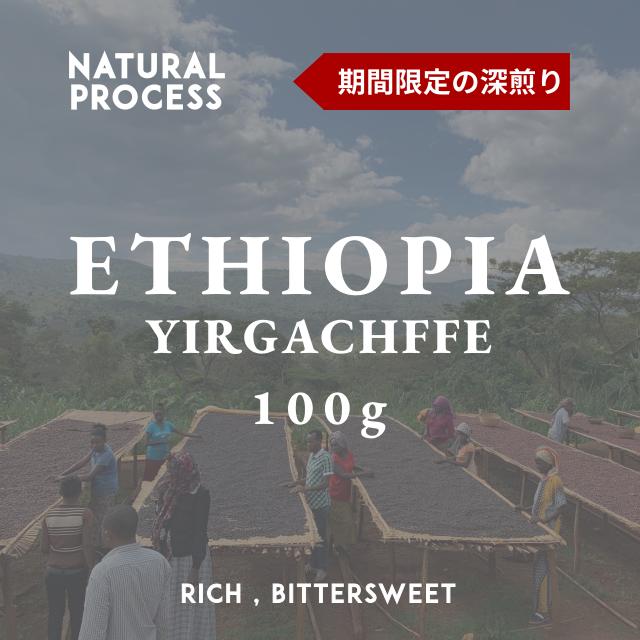ETHIOPIA|YIRGACHEFFE -EDIDO- NATURAL|期間限定の深煎り |コーヒー豆