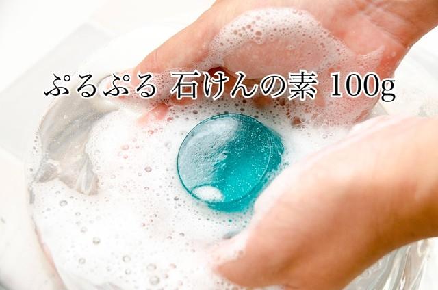 JDSAぷるぷる石けんの素 100g