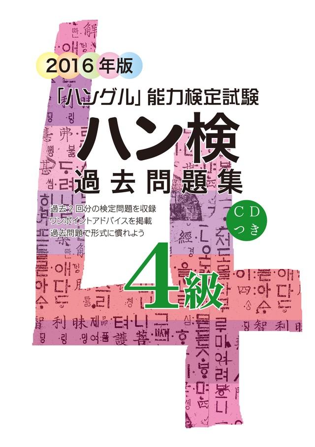【¥5,000以上送料無料!春の応援キャンペーン】2016年版 「ハングル」能力検定試験 過去問題集 4級(CD付)