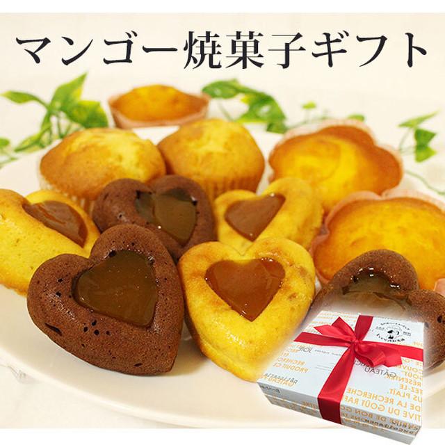 【送料無料】マンゴー焼菓子の詰合せ(全17個入り)