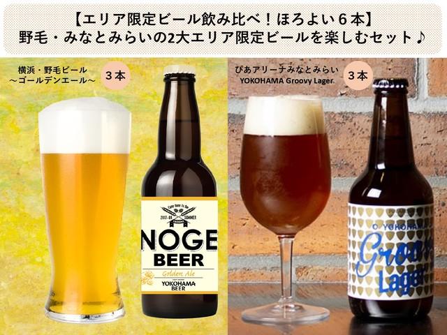 『缶プレ対象』【エリア限定ビール飲み比べ!ほろよい6本】野毛・みなとみらいの2大エリア限定ビールを楽しむセット♪