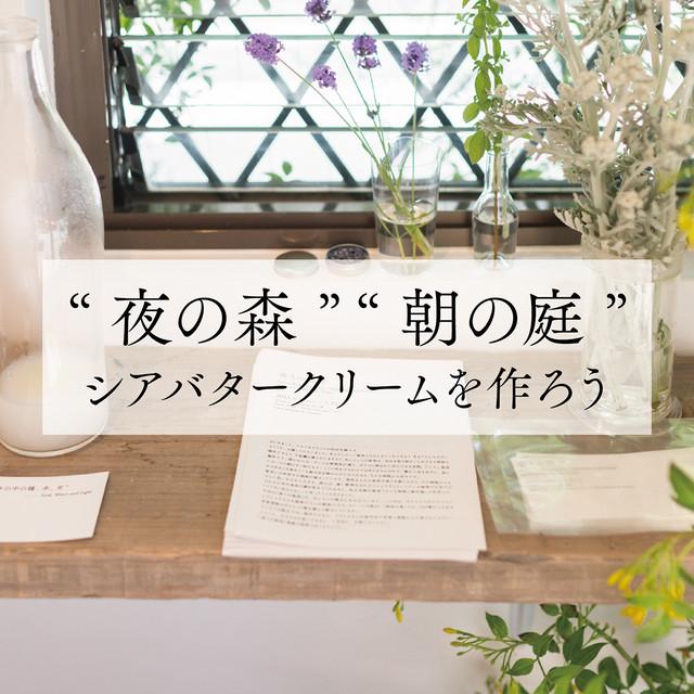"""【和田文緒 】""""夜の森"""" """"朝の庭"""" シアバタークリーム  材料キット"""