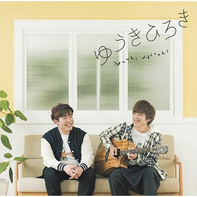 シングル「ゆうきひろき」(虹色のファンタジー)