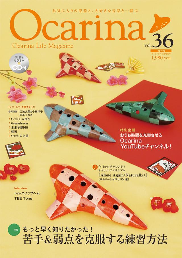 雑誌Ocarina VOL.36