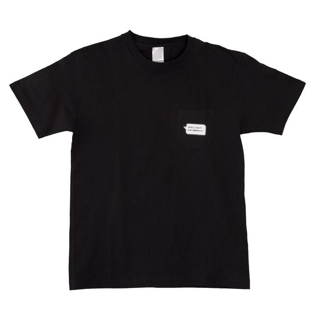 クソリプおじさんTシャツ