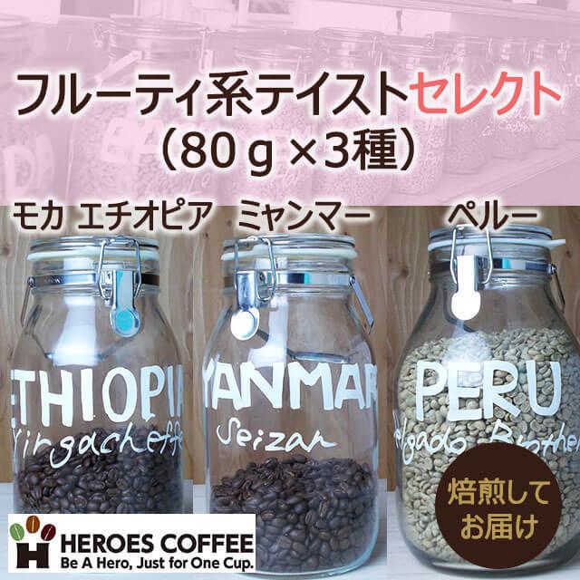 カフェインレス お試しセット(コロンビアスプレモ+バリ神山)