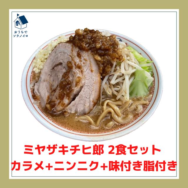 ミヤザキチヒ郎 2食セット カラメ+ニンニク+味付き脂付き(クール便送料込)