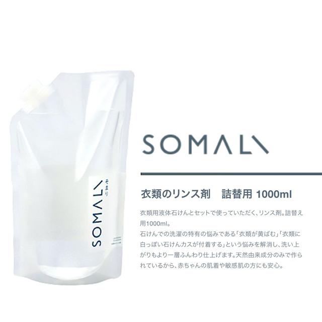 SOMALI 衣類のリンス剤 1200ml