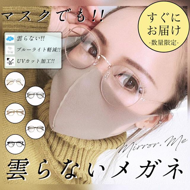 【曇らない特殊加工】UV&ブルーライト軽減ゴールドフレームだてメガネ