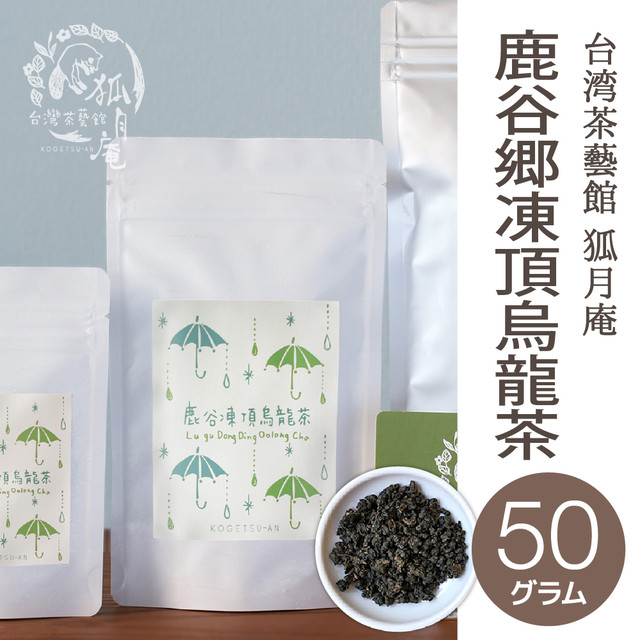 《台湾の烏龍茶コンテスト受賞》鹿谷鄕凍頂烏龍茶/茶葉・50g