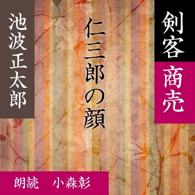 [ 朗読 CD ]仁三郎の顔 剣客商売より  [著者:池波 正太郎]  [朗読:小森彰] 【CD1枚】 全文朗読 送料無料 文豪 オーディオブック AudioBook