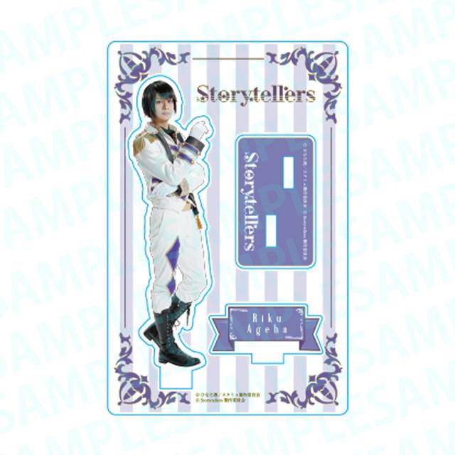 ※追加販売※【Storytellers】キャストアクリルスタンド①揚羽陸(大見拓土)
