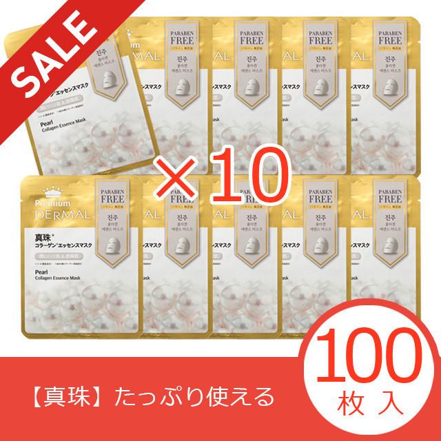 【大特価83%OFF】【送料無料】-真珠-たっぷり使える100枚入 PREMIUM DERMALエッセンスマスク