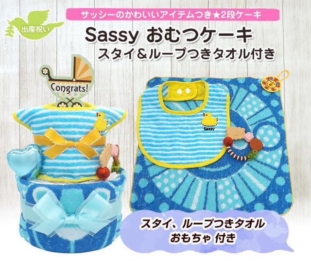 おむつケーキ Sassy ベビーアイテム&おもちゃ付き 3点セット 2段 サッシー 出産祝い 男の子 ck-628