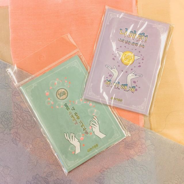 ハンディサイズのパロディ家計簿♪ 月のパワーシリーズ 緑