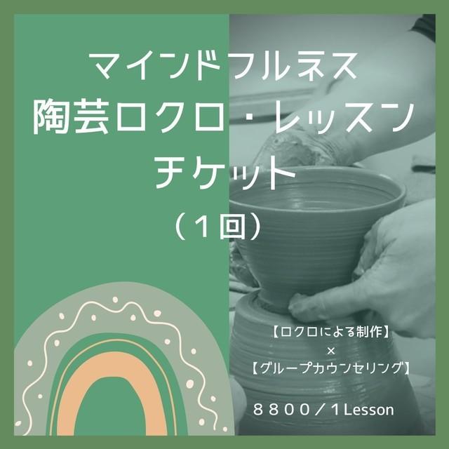 【受講チケット】マインドフルネス陶芸ロクロ・レッスン(1回)