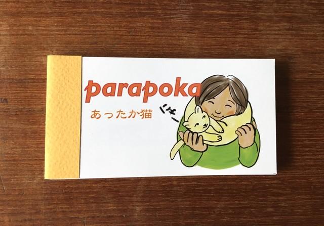 parapara theater# 7 night game