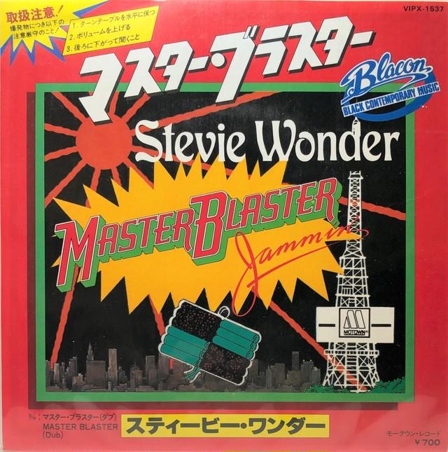 [中古7inch]  Stevie Wonder – Master Blaster