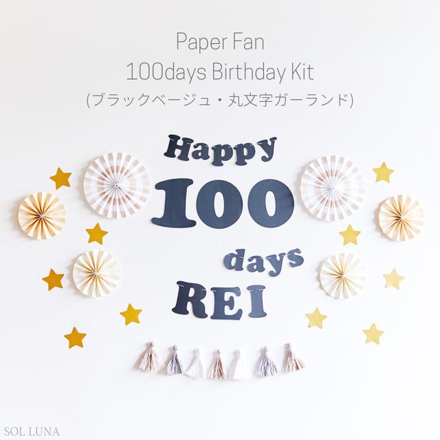 ペーパーファン 100日祝い用バースデーキット(ブラックベージュ・丸文字ガーランド)誕生日 飾り付け 飾り ガーランド 風船