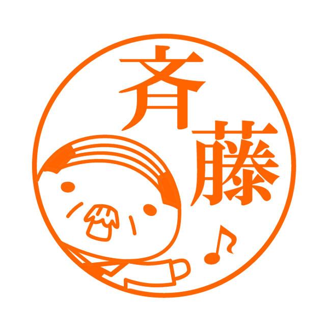 やぁ♪おじさん(斉藤かちょー) 可愛いイラストネーム印(浸透印)