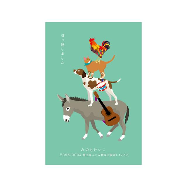 ポストカード・はがき テンプレート 印刷|HTG-003 ブレーメンの音楽隊|用紙は落ち着いた雰囲気のブンペルダンボが特におすすめ