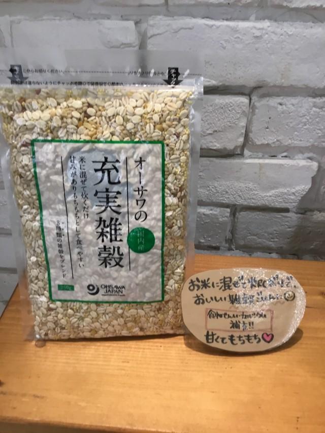 オーサワの充実雑穀(国内産)