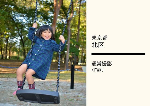 【北区】通常撮影プラン