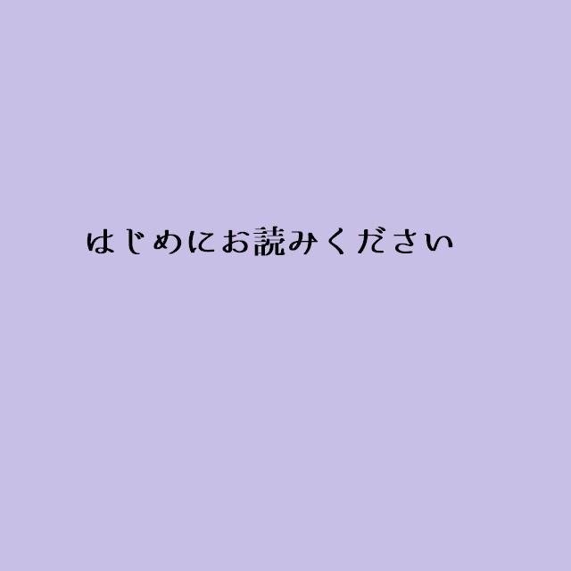 ■■送料につきまして■■