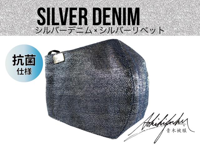 シルバーデニム / 銀糸デニム-SILVER DENIM-