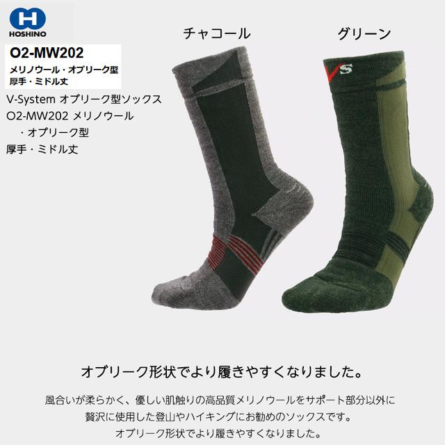 HOSHINO(ホシノ)COCOON CLUB 5本指ソックス CO-39 スキンウール・オブリークスキー