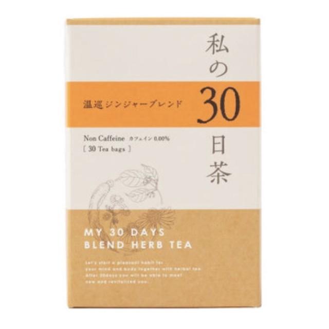 私の30日茶 温巡ジンジャーブレンド(生活の木)