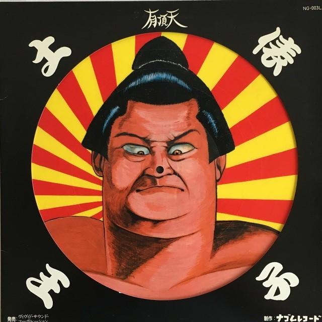 【LP・国内盤】有頂天 / 土俵王子