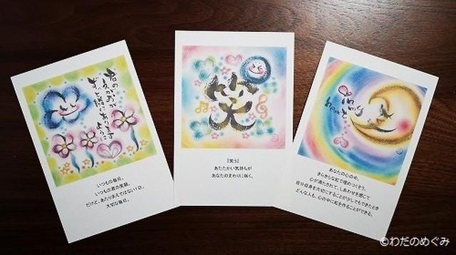 【2020福袋】正方形作品のポストカード5枚セット&直筆メッセージ入りカードつき