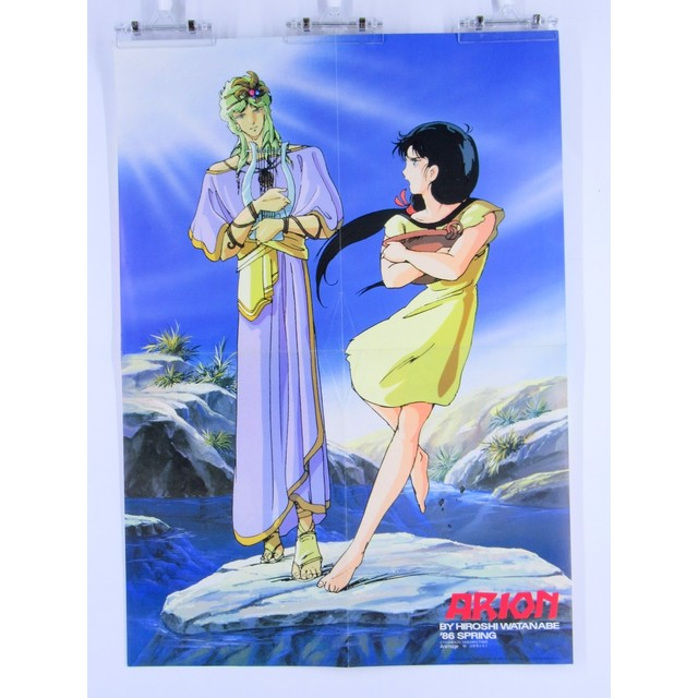 Arion & Magical Emi - B3 size Double Sided Poster Animage 1985 December