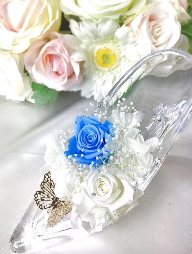 【母の日】キラキラシンデレラ靴 Blue 【お誕生日に】
