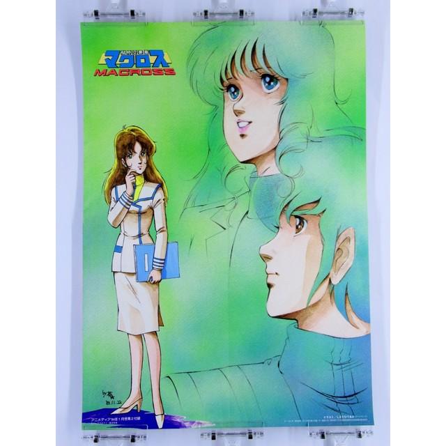 Macross & The Star of Cottonland - B3 Double-sided Poster Animedia 1984 Jan.