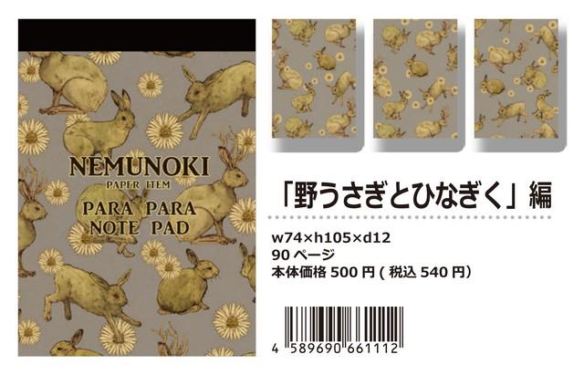 【パラパラメモTube(R)】野うさぎとひなぎく(nemunoki paper item)