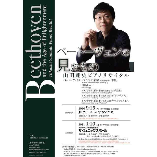 【1/10大阪公演・一般】山田剛史ピアノリサイタル 〜ベートーヴェンの見たもの〜