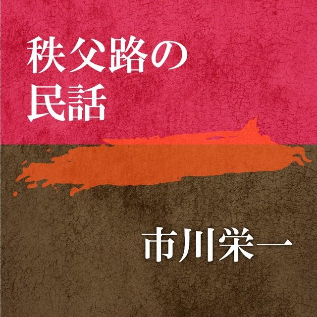 [ 朗読 CD ]秩父路の民話  [著者:市川栄一]  [朗読:市川栄一] 【CD1枚】 全文朗読 送料無料 オーディオブック AudioBook