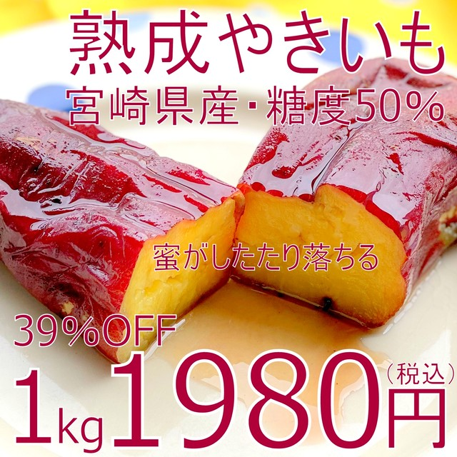 宮崎産 熟成やきいも「SAZANKA」39%OFF 1kg 1980円(税込)