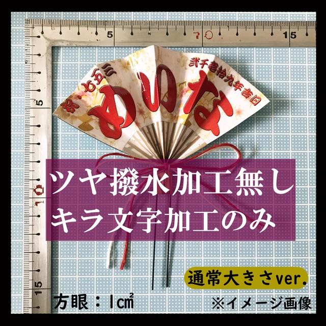 【キラ文字加工あり・撥水加工なし】名前入り扇子の髪飾り 和柄21種類から選択 名入れ無料
