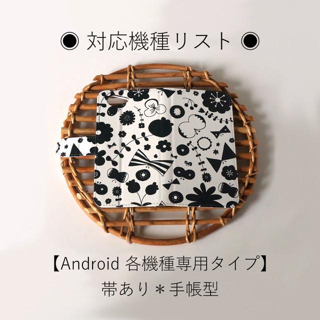 ※ 2019.8.12.更新【Android 各機種専用タイプ】帯あり*手帳型*スマホケース ◉ 対応機種リスト ◉