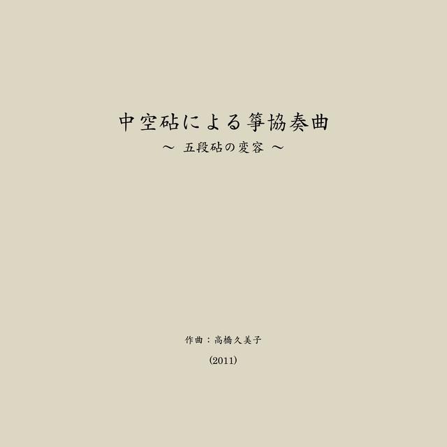 【楽譜】中空砧による箏協奏曲~五段砧の変容(五線譜)A4判