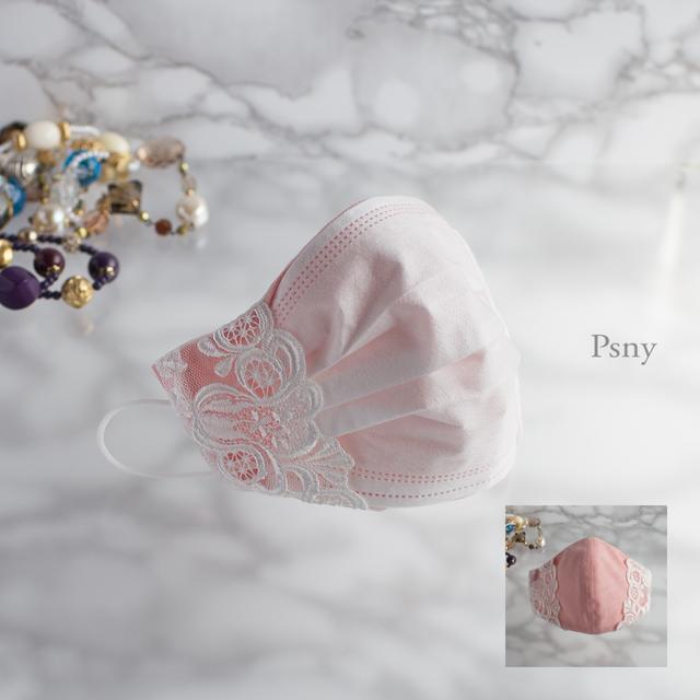 PSNY 2way・ホワイト・レース&ピンクのマスクカバー 不織布マスクがキレイに見えるタイプ2 立体 マスク 肌面・シルク選択可 絹 紐付 ますくかばー 立体 大人 マスク ツーウェイ --2W02
