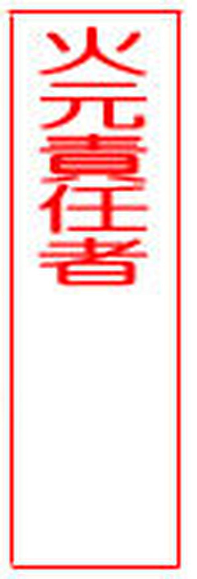 差込式指名標識 火元責任者(正副) NA-301