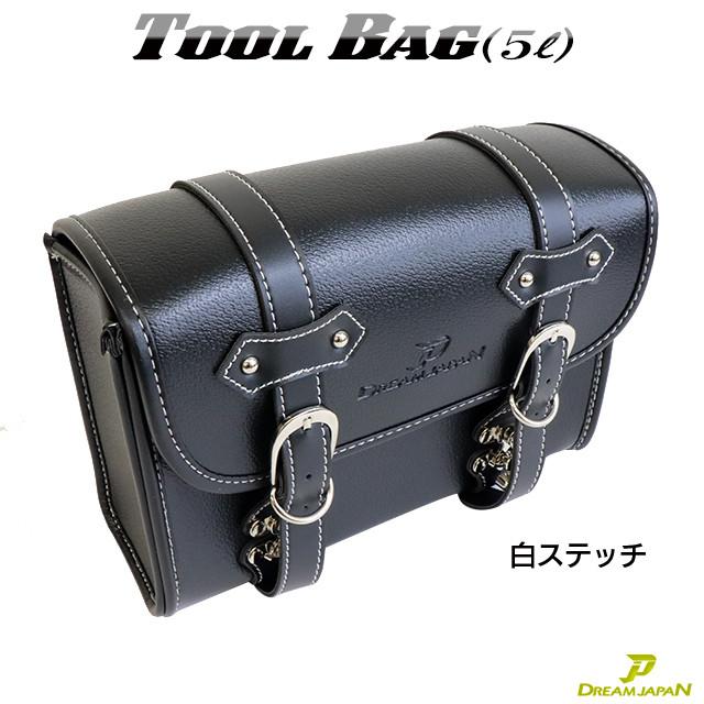バイク ツールバック ワンタッチ型  内ポケット付!(白ステッチ) (5L)ブラック ツールバッグ 合皮【Dream-Japanオリジナル】DS SR TW