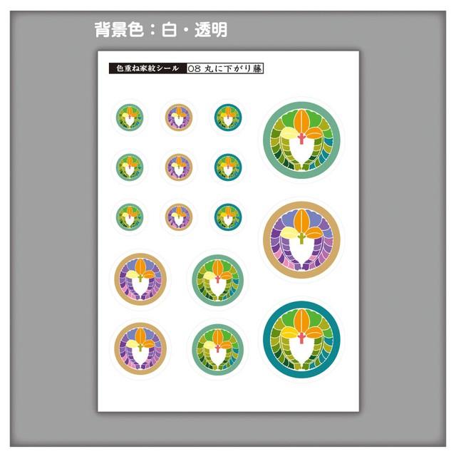 家紋ステッカー 丸に木瓜| 5枚セット《送料無料》 子供 初節句 カラフル&かわいい 家紋ステッカー