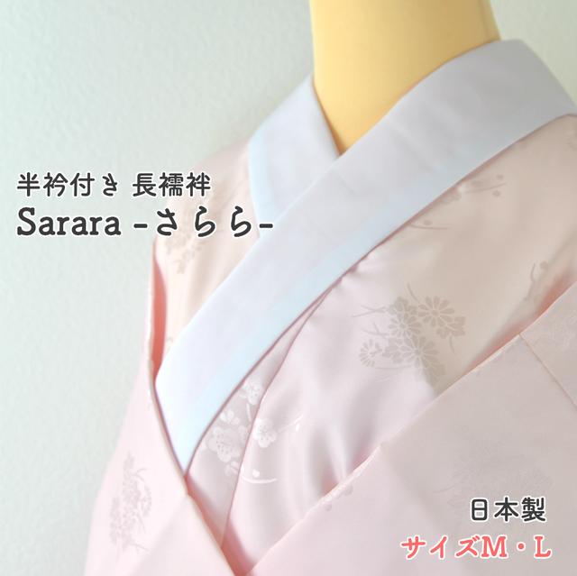 半衿付き 長襦袢 Sarara -さらら- ピンク | ポリエステル100% 気軽に普段使いできる長襦袢